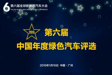 关于第六届中国年度绿色汽车评选的通报说明