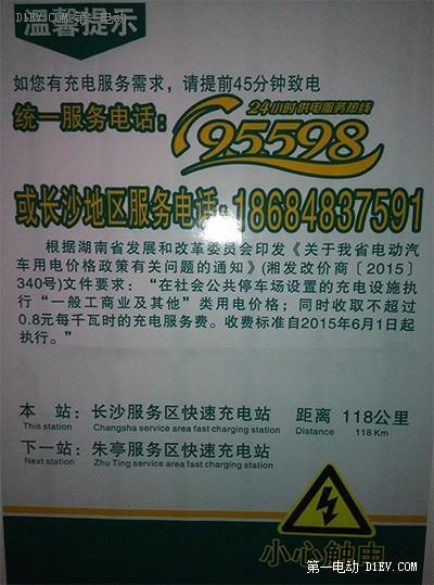 EV英雄会 北汽日志Day5:喜忧参半
