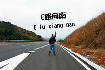 EV英雄会 奇瑞日志Day5:他乡温情