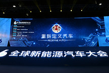 重新定义汽车!第六届全球新能源汽车大会盛大开幕