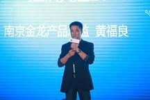 黑马南京金龙:2020年要实现年产新能源汽车20万辆