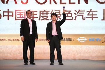 2015中国年度绿色汽车奖项揭晓 北汽EV200获年度车大奖