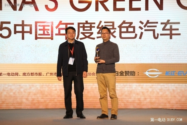 2015中国年度插电式混动客车奖