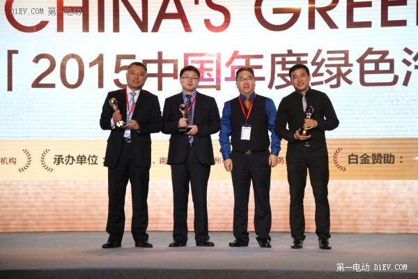2015中国年度纯电动微型车奖