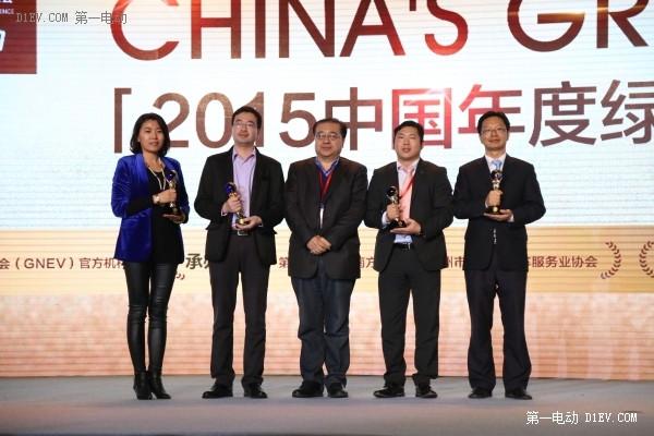 2015中国年度国产纯电动乘用车奖
