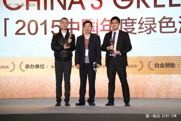 2015中国年度国产插电式混动乘用车奖