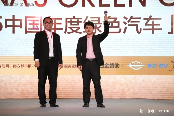 2015中国年度绿色汽车大奖