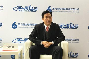 专访古惠南:广汽传祺今年将推出3款新能源汽车