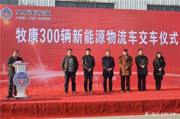 牧康2016年战略合作暨300辆新能源物流车交车仪式在江苏奥新公司举行