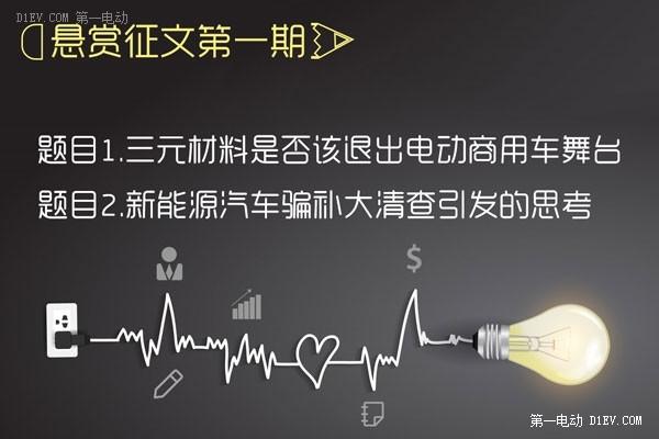 第一电动悬赏征文第一期最高奖金5000元,猛戳内文看题目!