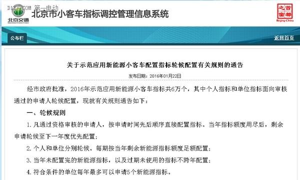 北京新能源车指标详细配置规则发布 单位指标每年最多5个