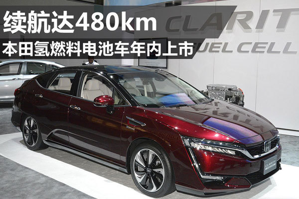 本田氢燃料电池车今年上市 续航里程高于特斯拉
