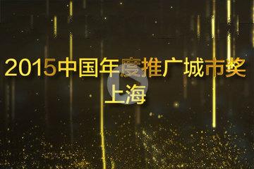 视频   GNEV6颁奖典礼 年度推广城市奖上海