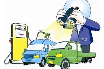 新能源乘用车挤压而商用车纯补贴的思路欠妥