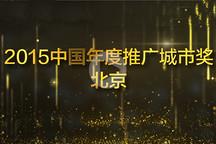 视频 | GNEV6颁奖年度推广城市:北京纯电动汽车总数已达2.89万辆