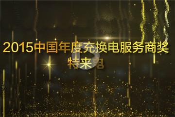 视频   GNEV6颁奖年度充换电服务商奖 充电专家特来电