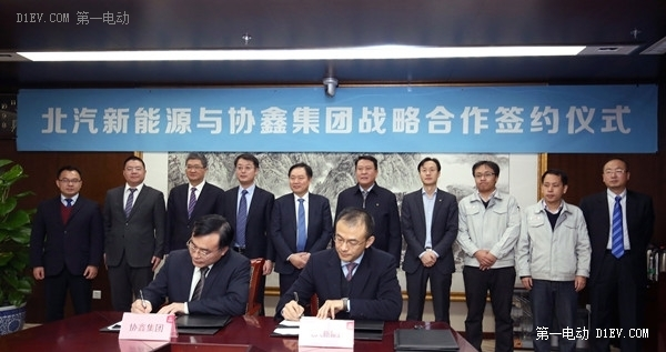 北汽新能源与协鑫集团共促绿色发展