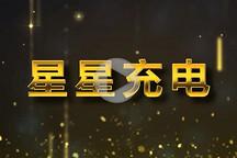视频 | GNEV6颁奖年度充换电服务商奖 星星充电