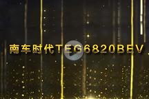 视频 | GNEV6颁奖年度纯电动客车奖 南车时代TEG6820BEV