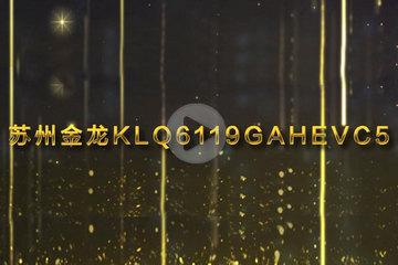 视频 | GNEV6颁奖年度纯电动客车奖 苏州金龙KLQ6119GAHEVC5