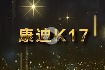 视频 | GNEV6颁奖年度纯电动乘用车奖 康迪K17