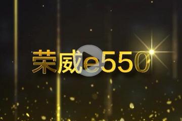 视频   GNEV6颁奖年度国产插电式混动乘用车奖 荣威e550