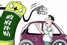江苏发布新能源车补贴细则 纯电动乘用车最高补贴2万元