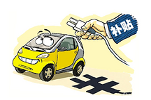 青海2016-2020年新能源汽车按国标1:0.5补贴