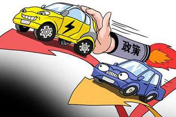 沈阳新能源汽车补贴细则发布 纯电动乘用车按国标1:0.9补助