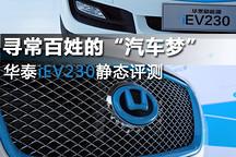 寻常百姓的汽车梦 华泰iEV230静态评测