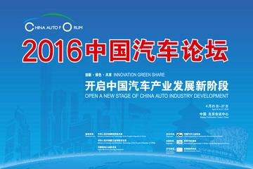 2016中国汽车论坛将举行 研讨电动汽车充电生态机遇与挑战