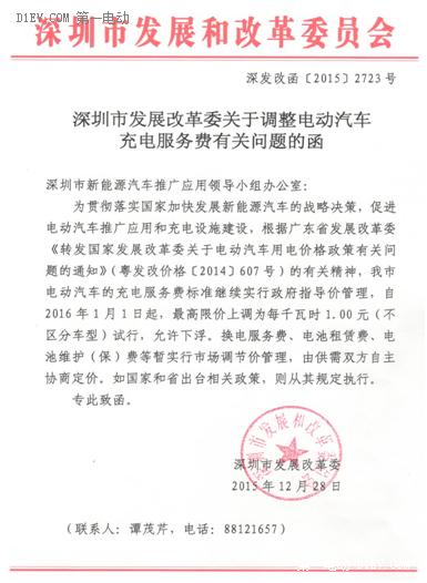 《深圳市发展改革委关于调整电动汽车充电服务费有关问题的函》