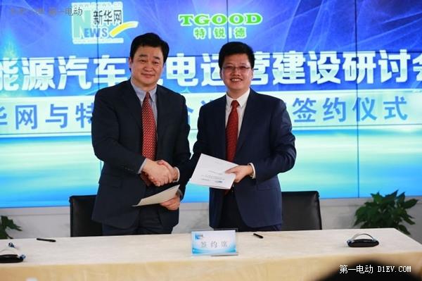 特锐德与新华网进行合资合作签约