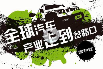 致变革者 | 北汽集团董事长徐和谊:全球汽车产业走到岔路口