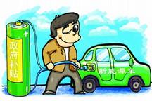 骗补只是一场风波 2016年新能源汽车补贴政策需要改进和转向
