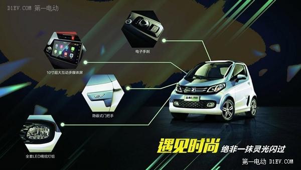 终于等到TA 众泰E200将于4月25日北京车展上市