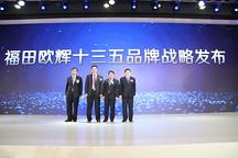 技术引领,服务至上 欧辉打造中国新能源客车首席专家