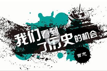 致变革者 | 长江汽车董事长曹忠:我们看到了历史机会,只做正向开发的电动车