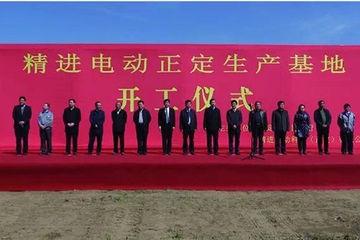 """精进电动""""年产50万台新能源汽车电机项目""""奠基"""