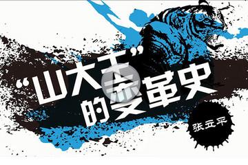 致变革者 | 御捷汽车董事长张立平:山大王的变革史