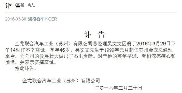 苏州金龙海格客车吴文文