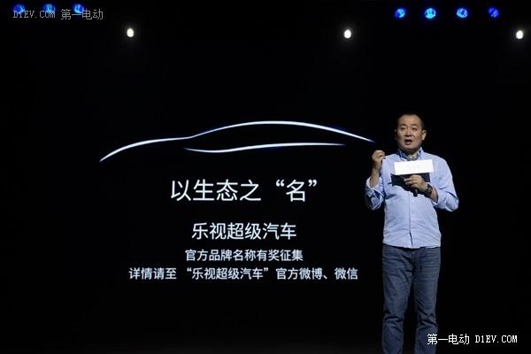 吹响集结号 乐视超级汽车面向全球征名