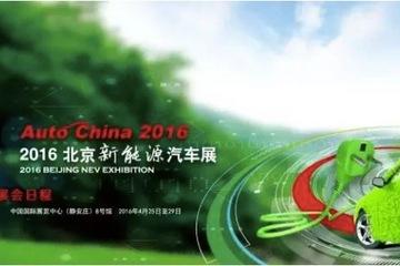 【号外】北京车展期间,新能源汽车现场销售啦
