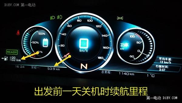 东北往事 北京冬季电动汽车使用感受