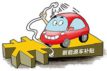 北京2016年纯电动车补贴细则发布 按国家标准1:1补助