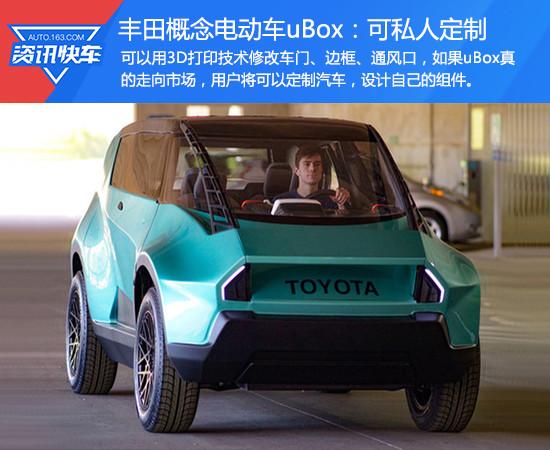 丰田概念电动汽车uBox:可实现私人订制