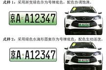 公安部将启用新能源车专用号牌 就式样征意见