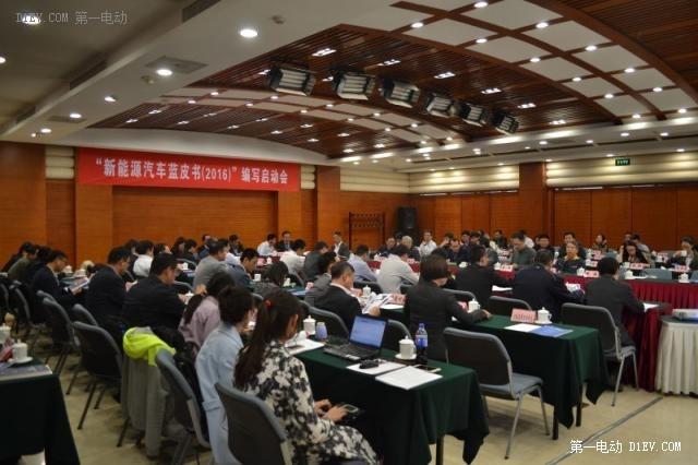 """""""新能源汽车蓝皮书(2016)""""编写工作启动会在京召开"""
