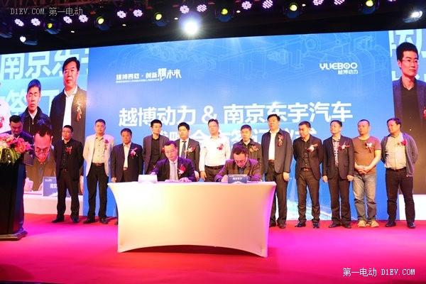 越博与战略合作伙伴签约仪式