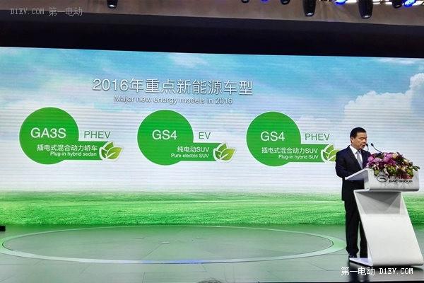 广汽2016年重点新能源车型